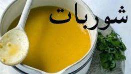 حساء وشوربة رمضان