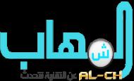 مدونة الشهاب