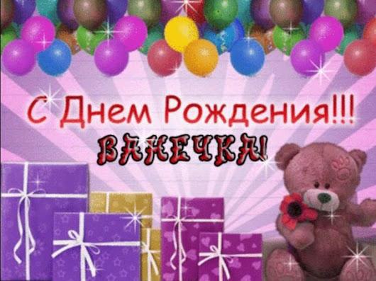 Поздравления ване с днем рождения