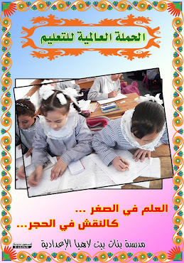 الحق في التعليم