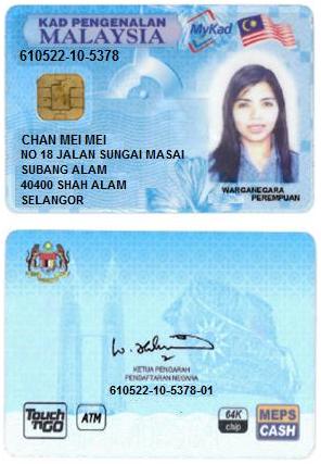 identity card essay
