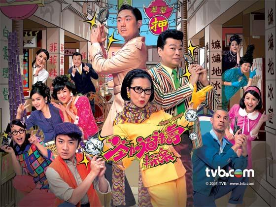 Super Snoops TVB Drama Astro on Demand