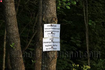 Учреждение Минская районная организационная структура. Зона преимущественного ведения охоты на копытных
