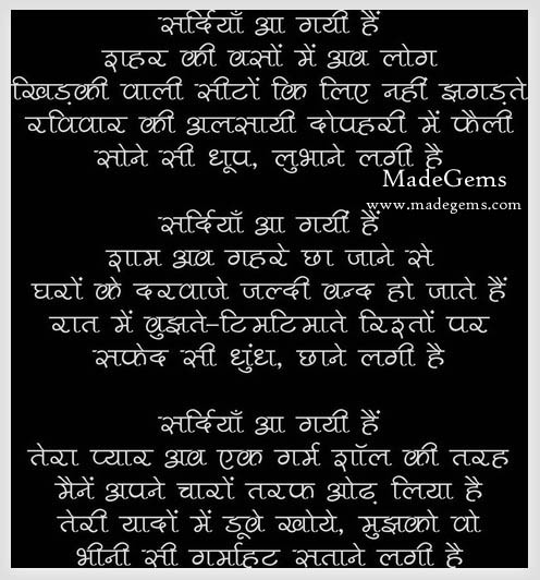 Beautiful Hindi Poem on Winter (Sardi)