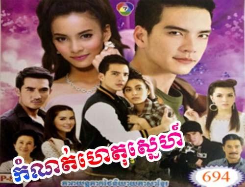Kam Not Het Sneha [38 End] Thai Drama Khmer Movie