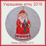 """SAL """"Украшаем елку 2016"""""""