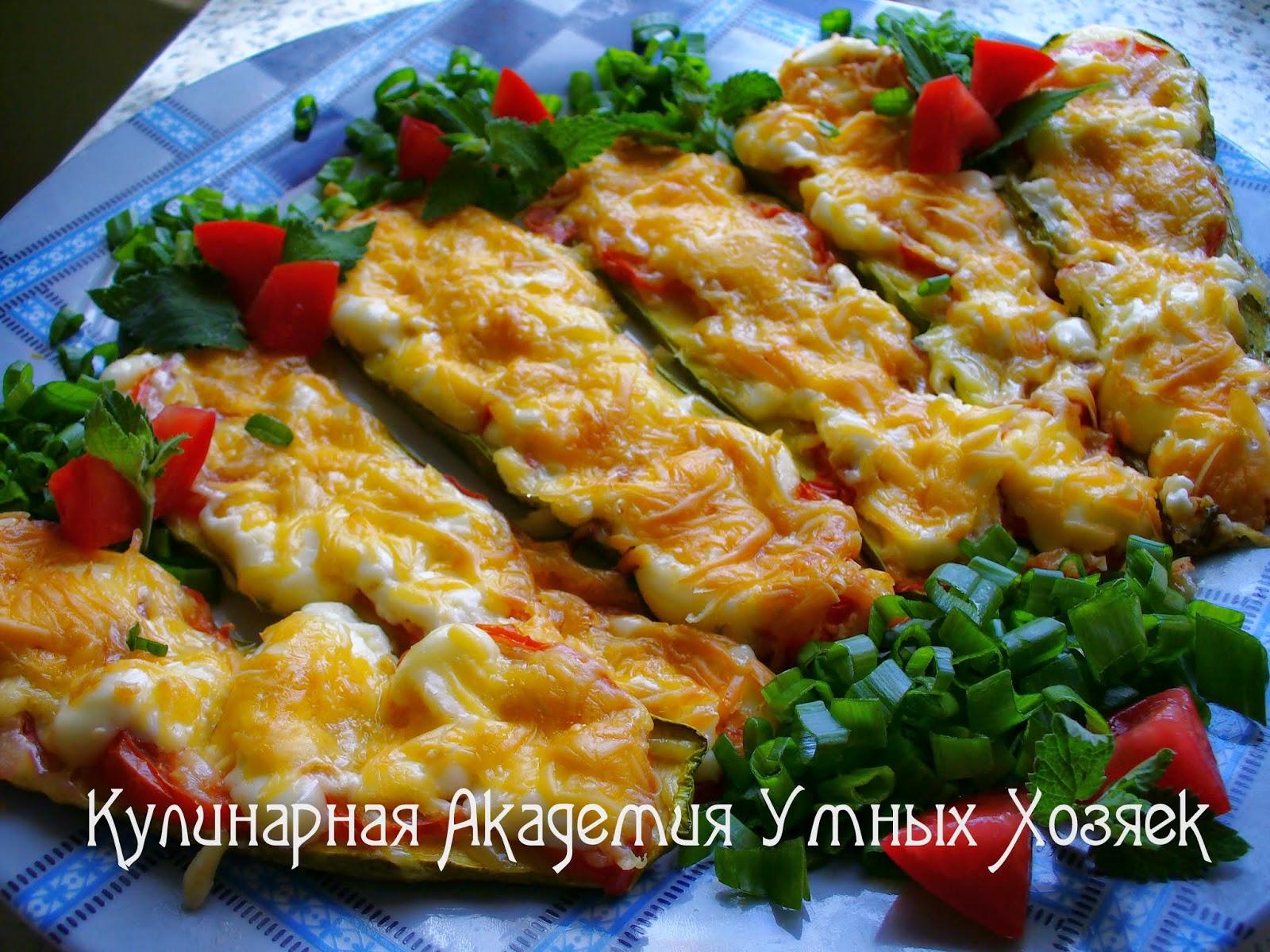 кабачки запеченные с помидорами готовые