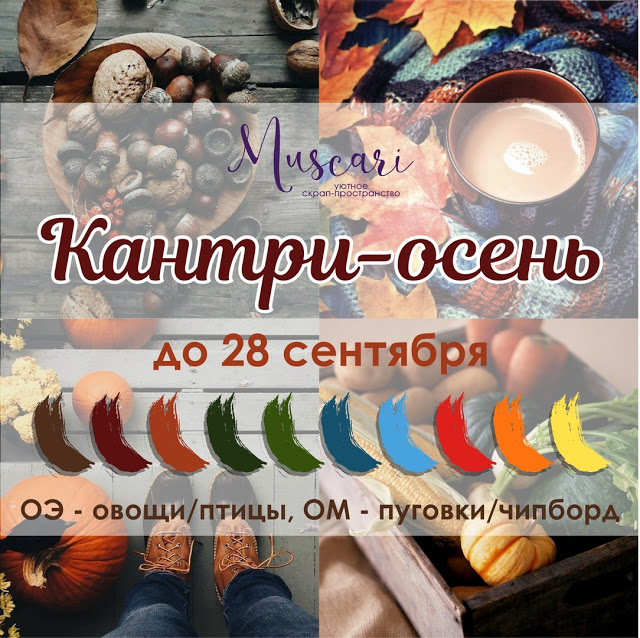 """Задание """"Кантри-осень"""" 28/09"""
