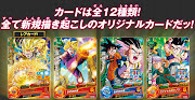 The 6th part of the Dragon Ball Heroes Gumi cards (12 new cards) has been .