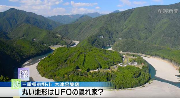 Japanese Find Ancient UFO In Mountains Of Kumano Mie UFO%252C%2BUFOs%252C%2Bsighting%252C%2Bsightings%252C%2Bfigure%252C%2BOMG%252C%2Bartifact%252C%2Banomaly%252C%2BCaptain%2BKirk%252C%2BTOS%252C%2BEnterprise%252C%2BAsteroid%252C%2BStar%2BTrek%252C%2BStargate%252C%2Btop%2Bsecret%252C%2BET%252C%2Bsnoopy%252C%2Batlantis%252C%2BW56%252C%2BGod%252C%2Bmayan%252C%2BUK%252C%2Bspirit%252C%2Bghost%252C%2BNibiru%252C%2Bmountain%252C%2Bnews%252C%2Bmoon%252C%2Bjapan%252C%2Benergy%252C%2BV%252C%2B%2B3232