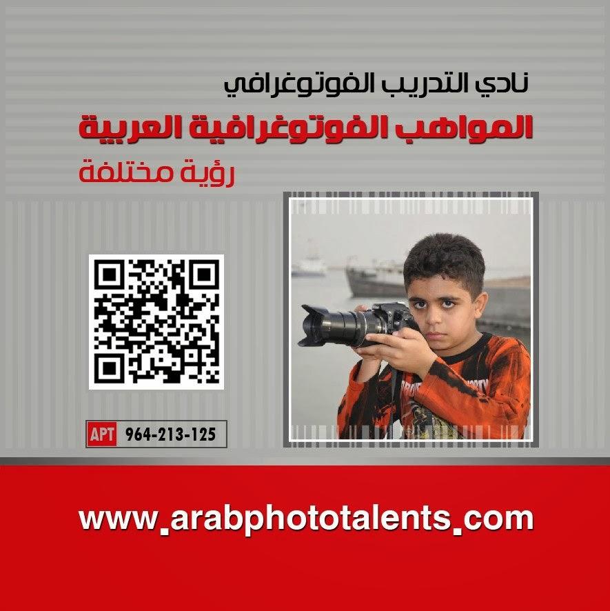 Image result for اصغر مصور عراقي عبد الله الجزائري