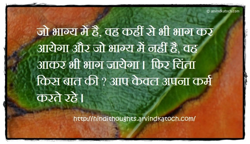 Destiny, Hindi, Thought, Quote run, Karma, worry, Hindi, Thought,