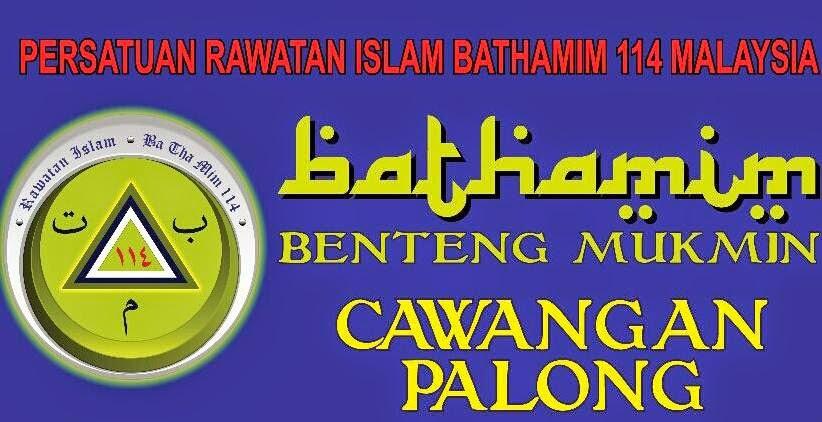 PUSAT RAWATAN ISLAM BATHAMIM 114 MALAYSAI