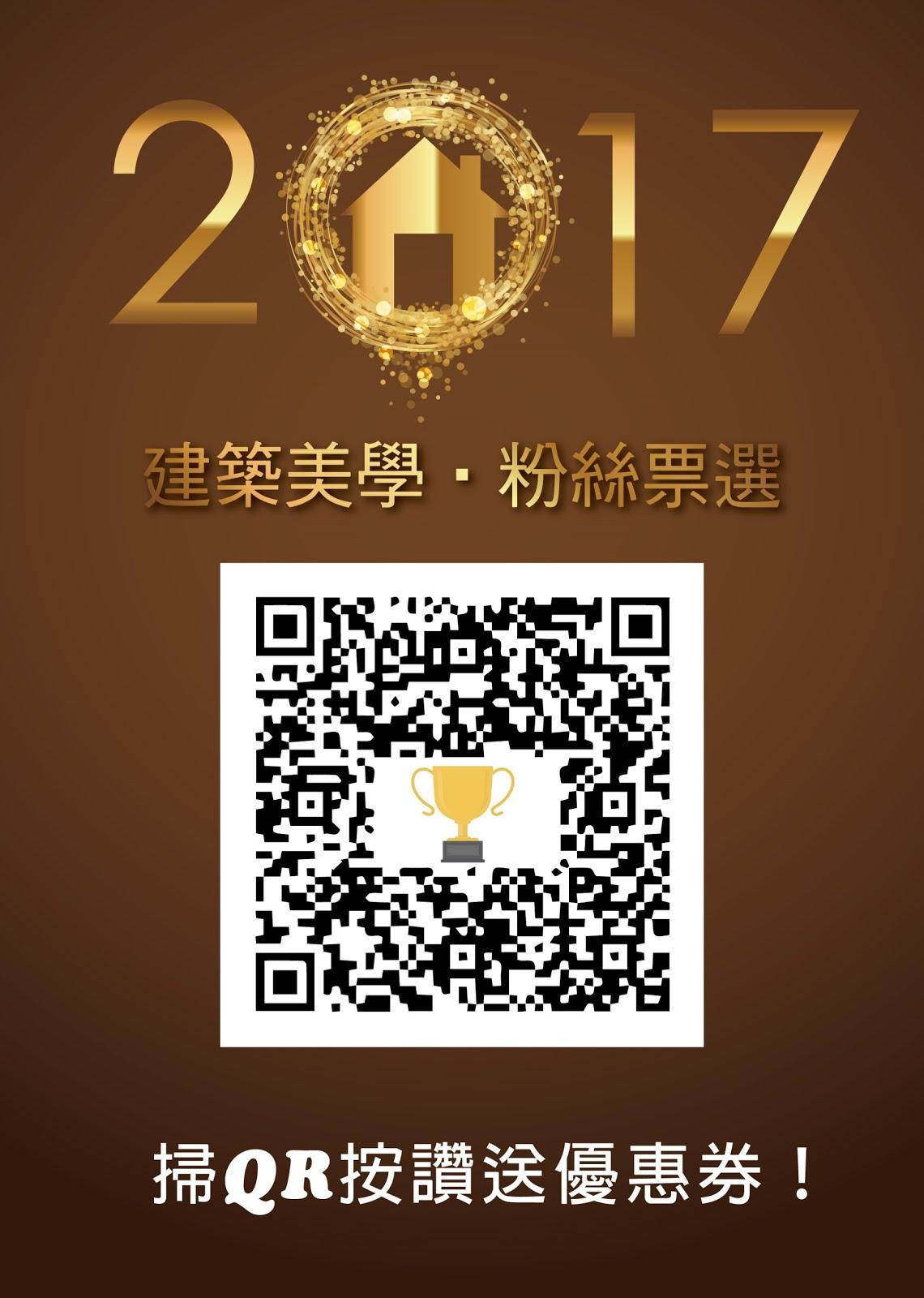 2017建築美學票選活動