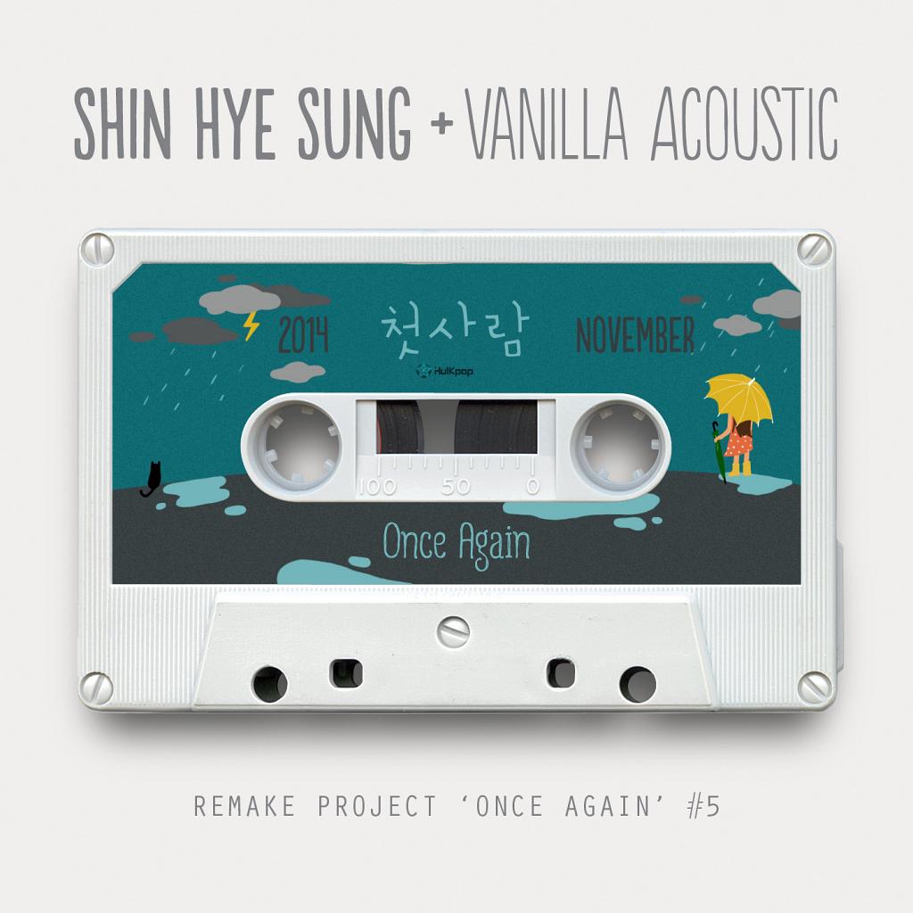 [Single] Shin Hye Sung, Vanilla Acoustic – Once Again #5