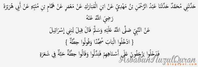Quran Surat al Baqarah ayat 58 - Penjelasan