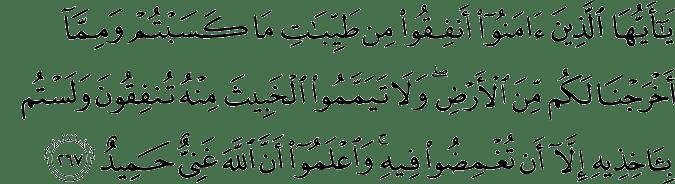 QS. Al Baqarah ayat [2:267]