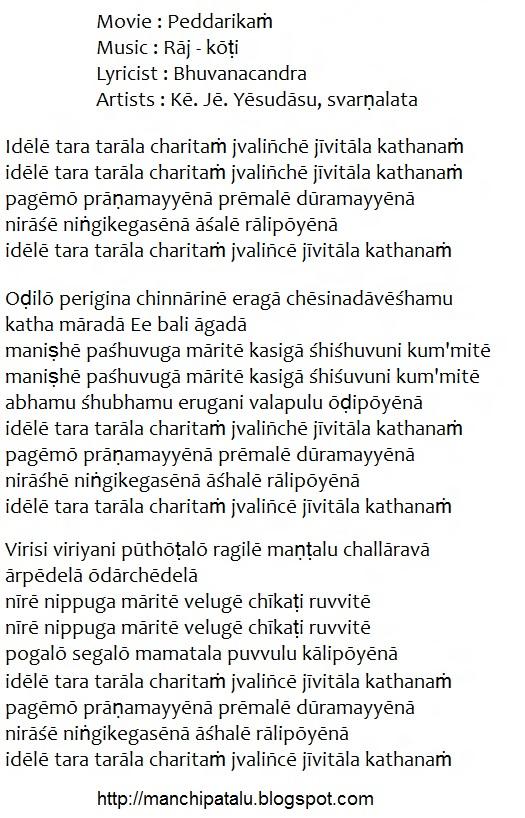 Idele tara tarala charitam lyrics - Peddarikam