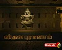 Captain Tv 9 9 2013 Sthalapuranam