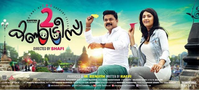 Two Countries Malayalam Movie Trailer