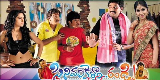 Cinemakeldam Randi 2012 Telugu Watch Full Movie Online