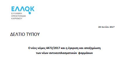 ΔΕΛΤΙΟ ΤΥΠΟΥ Ο ΝΕΟΣ ΝΟΜΟΣ 4472/2017