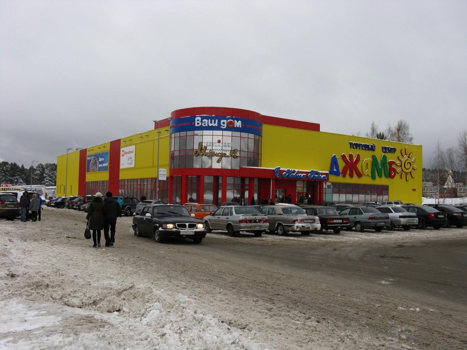Город Чайковский, тороговый центр Джамбо, фото