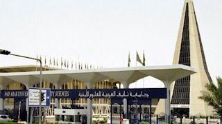 جامعة نايف العربية للعلوم الأمنية تستعد لتخريج أول دفعة نسائية من الجامعة الثلاثاء المقبل