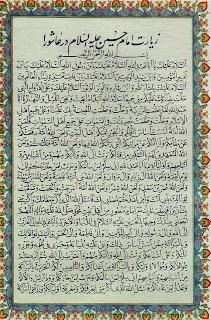 Ziarat Imam Hussain a.s.