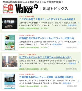 Walker Plus 広島県三原市地域編集長
