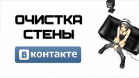Очистка стены ВКонтакте