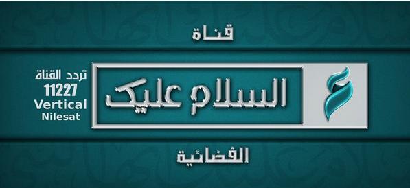 تردد قناة السلام عليك الفضائية على النايل سات 2014