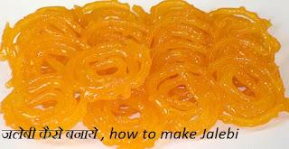 जलेबी बनाने का तरीका , Jalebi Recipe in Hindi , जलेबी बनाने की विधि, जलेबी कैसे बनाये, जलेबी बनाने का तरीका, jalebi banane ki vidhi in hindi,