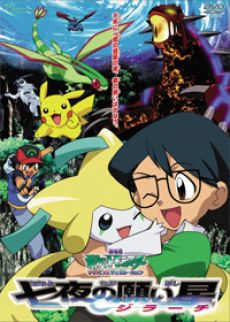 Pokemon Movie 6: Bảy Đêm Cùng Ngôi Sao Nguyện Ước Jirachi - Pokemon Movie 6: Jirachi Wish Maker