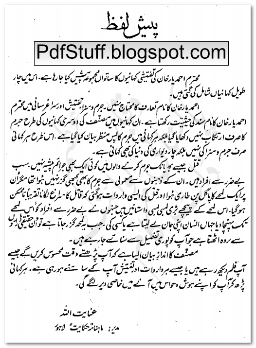 Representation of Urdu novel Jinnat Ke Darbar Mein