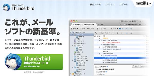 無料メールソフト Thunderbird