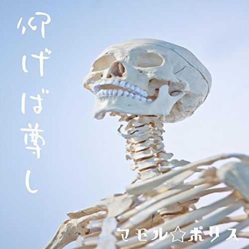 [Album] マモル☆ポリス – 仰げば尊し/不思議の扉 (2015.11.22/MP3/RAR)