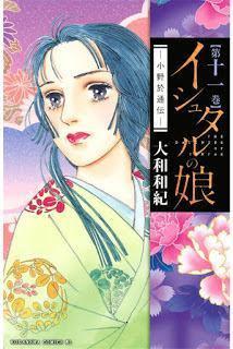 [大和和紀] イシュタルの娘~小野於通伝~ 第01、11巻