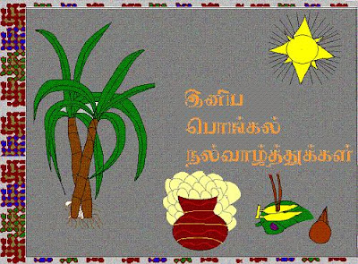 Thai Pongal 2016 Greeting Cards Wishes in Tamil