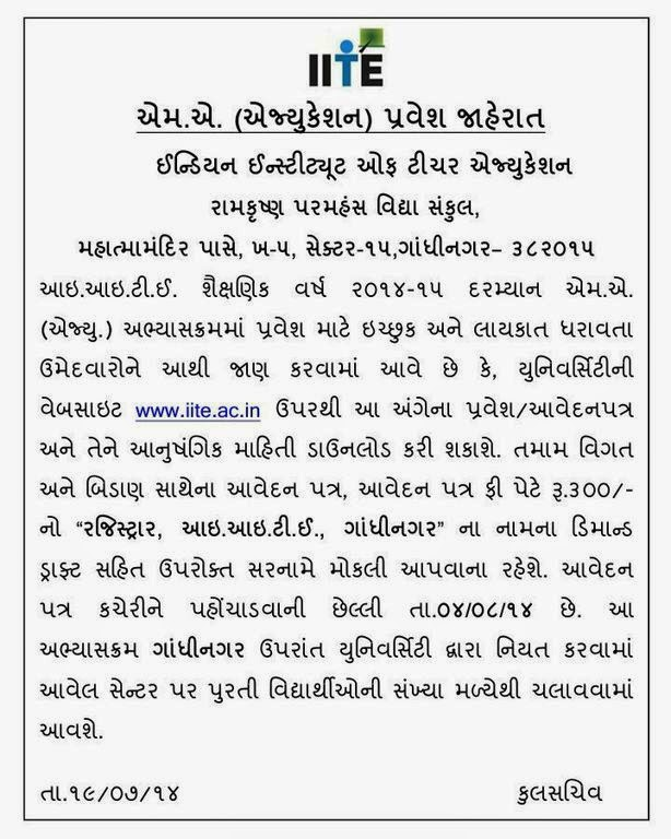 IITE M.A in Education Admission 2014-15 Notification