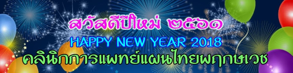 คลินิกการแพทย์แผนไทยพฤกษเวช