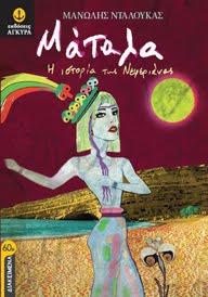 Μάταλα (Η Ιστορία της Νεφεριάνας)