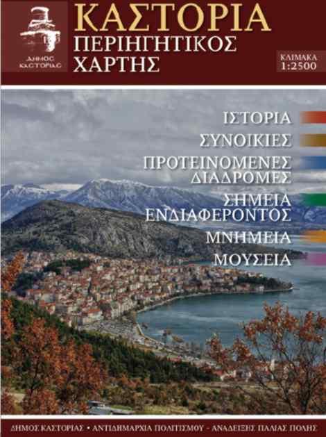 Περιηγητικός Χάρτης Καστοριάς