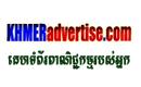 Khmeradvertise