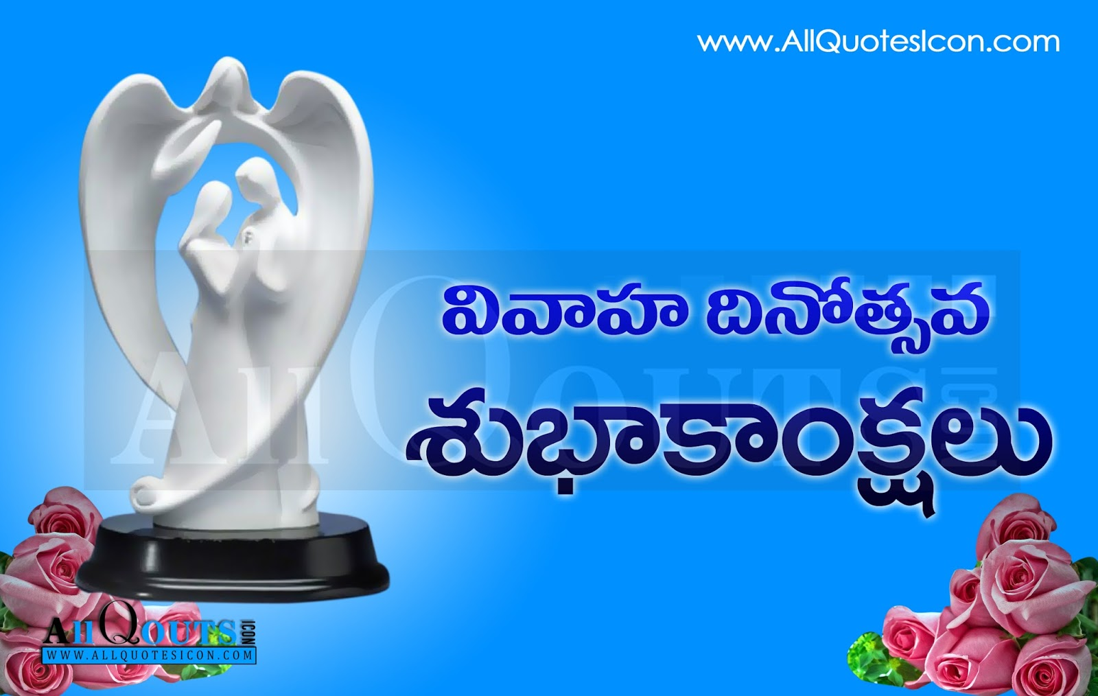 Telugu Marriage Day Wishes Hd Wallpapers Best Marriage Day Greetings