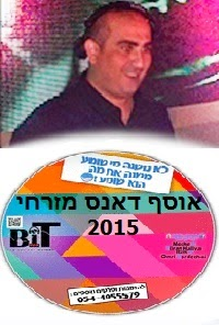 אוסף דאנס מזרחי 2015 עורך ביט יוסי מגנזי BiT Djs