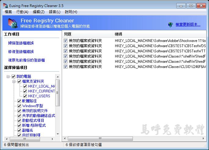 登錄檔清理、登錄檔修復軟體推薦:Eusing Free Registry Cleaner Portable 免安裝中文版下載