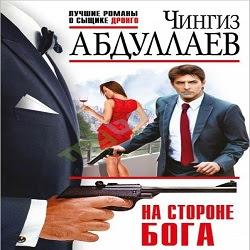 На стороне Бога. Чингиз Абдуллаев — Слушать аудиокнигу онлайн