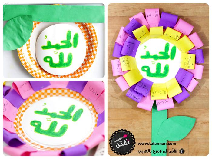 وردة الحمد لله نشاط للصغار لتذكيرهم بنعم الله تعالى alhamdulellah flower activity for kids