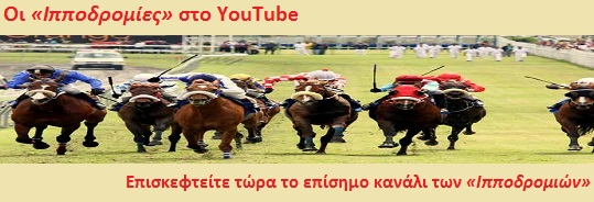 Οι «Ιπποδρομίες» στο YouTube